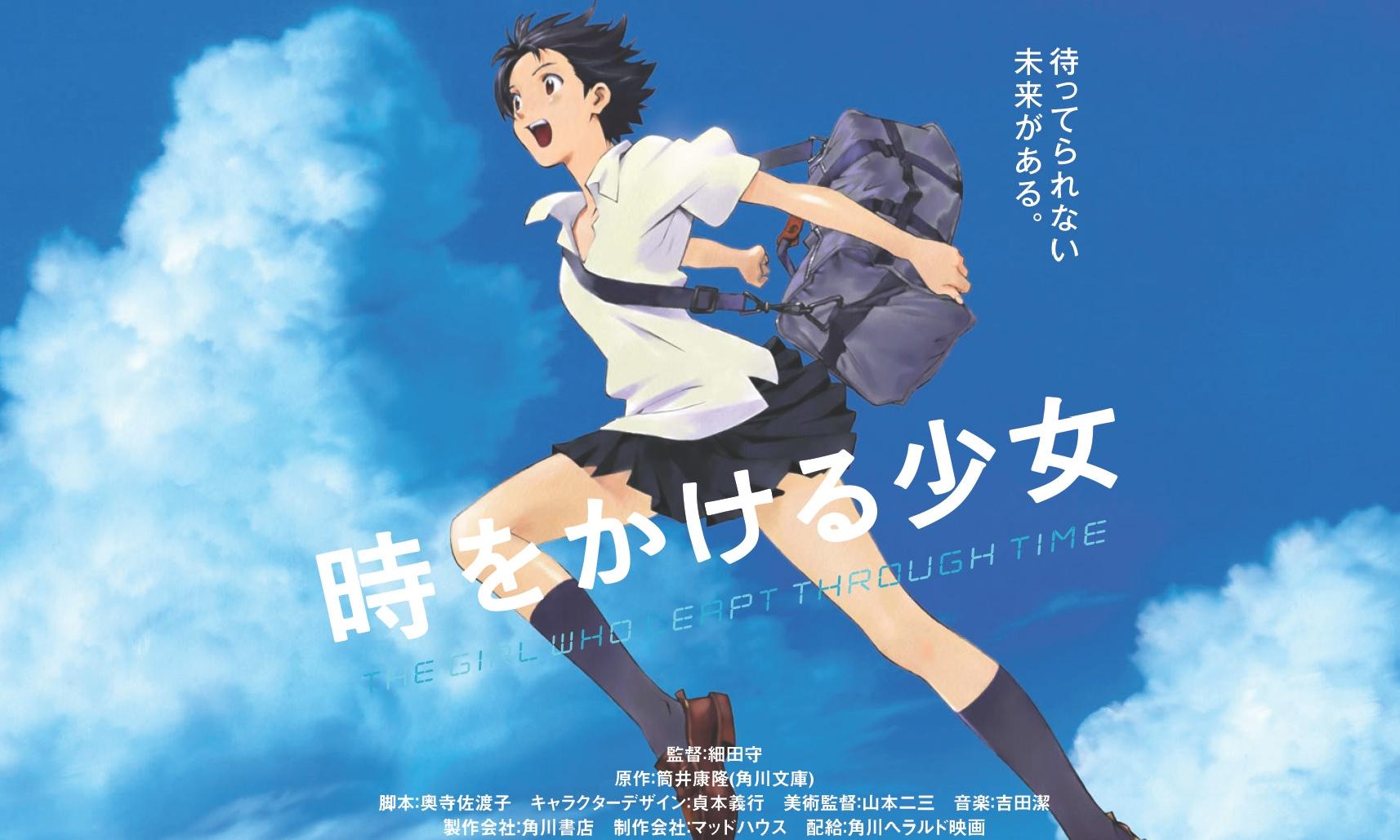 细田守执导动画《穿越时空的少女》将推出 4DX 版