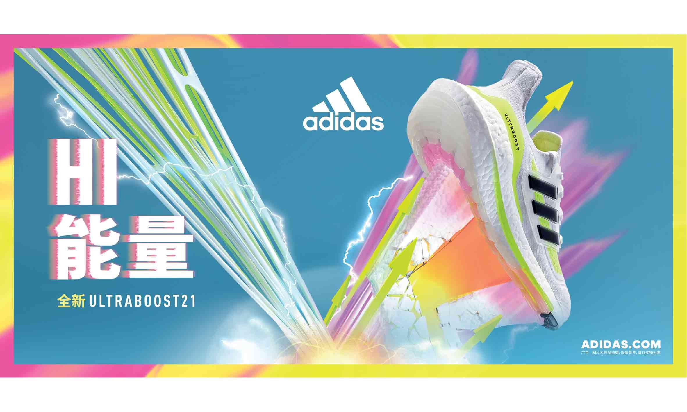 adidas ULTRABOOST 21「高能黄」新配色登场
