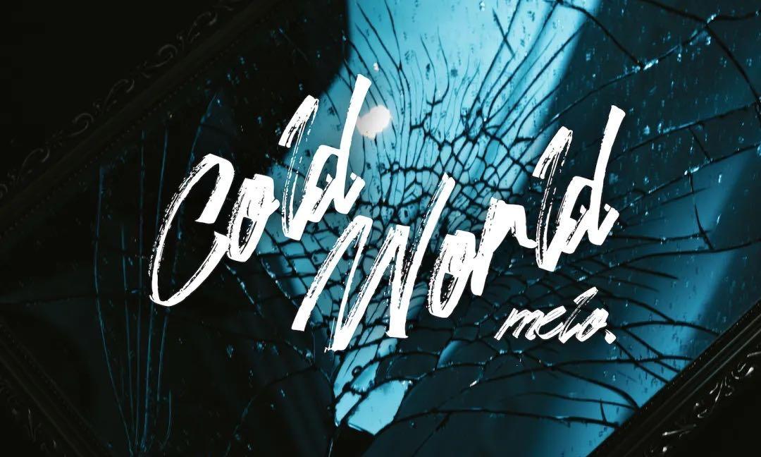 Melo 发布第二张个人专辑首发单曲《Cold World》