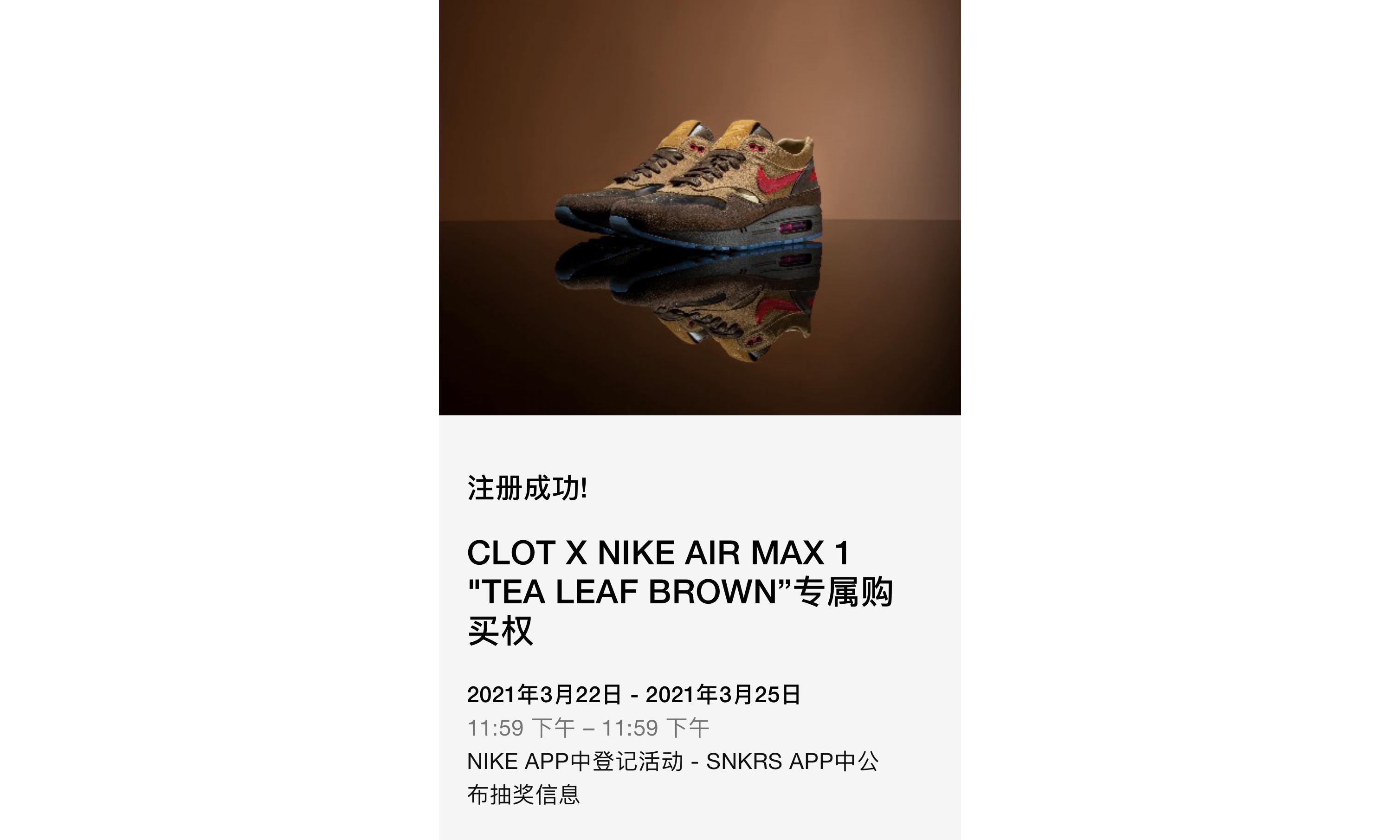 Nike 小程序开启答题 Air Max 1「K.O.D. – CHA」专属购买预约