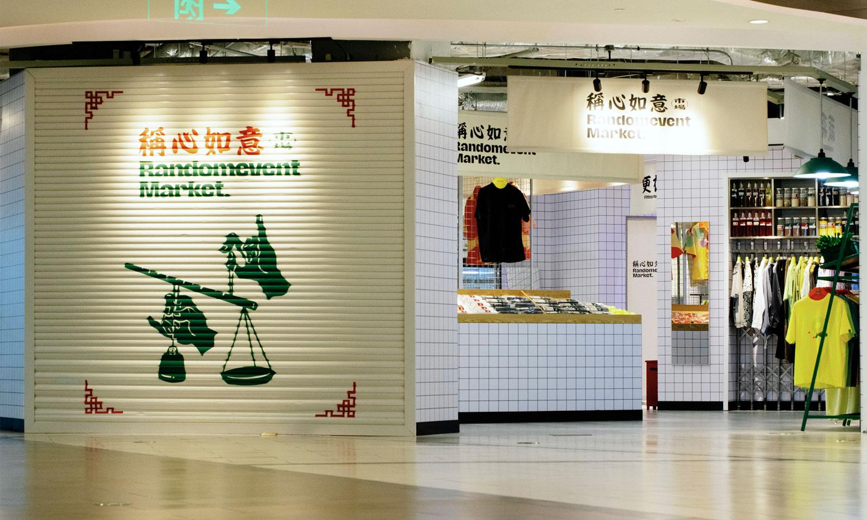 Randomevent 在杭州开设「称心如意」主题期间店