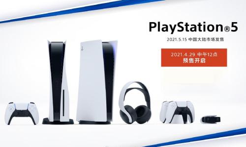 索尼中国今日推出国行版 PS5,售价 3,099 元起