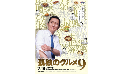 《孤独的美食家》第九季公布海报