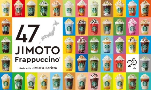 星巴克推出日本地区限定特饮「47 JIMOTO Frappuccino®」