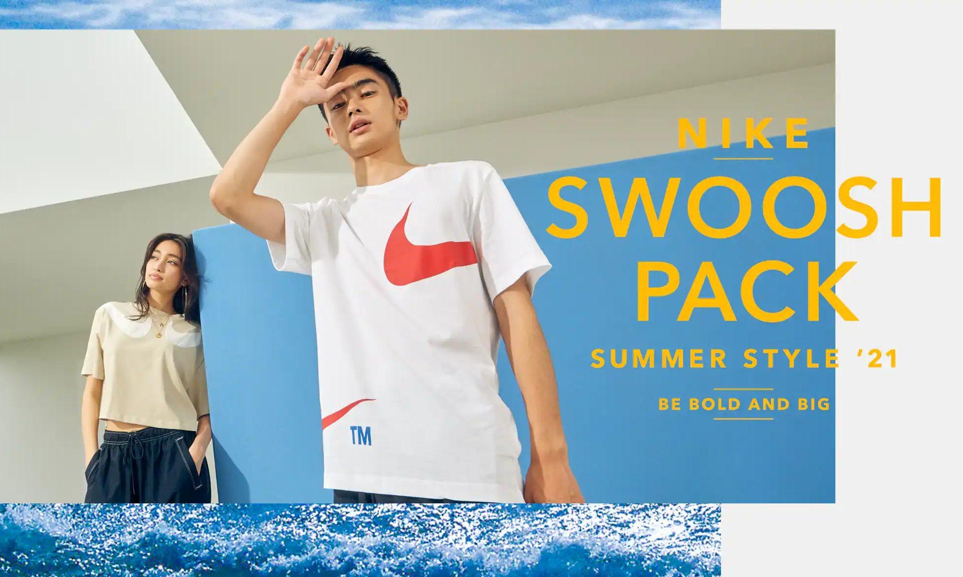 Nike「SWOOSH PACK」系列正式登场