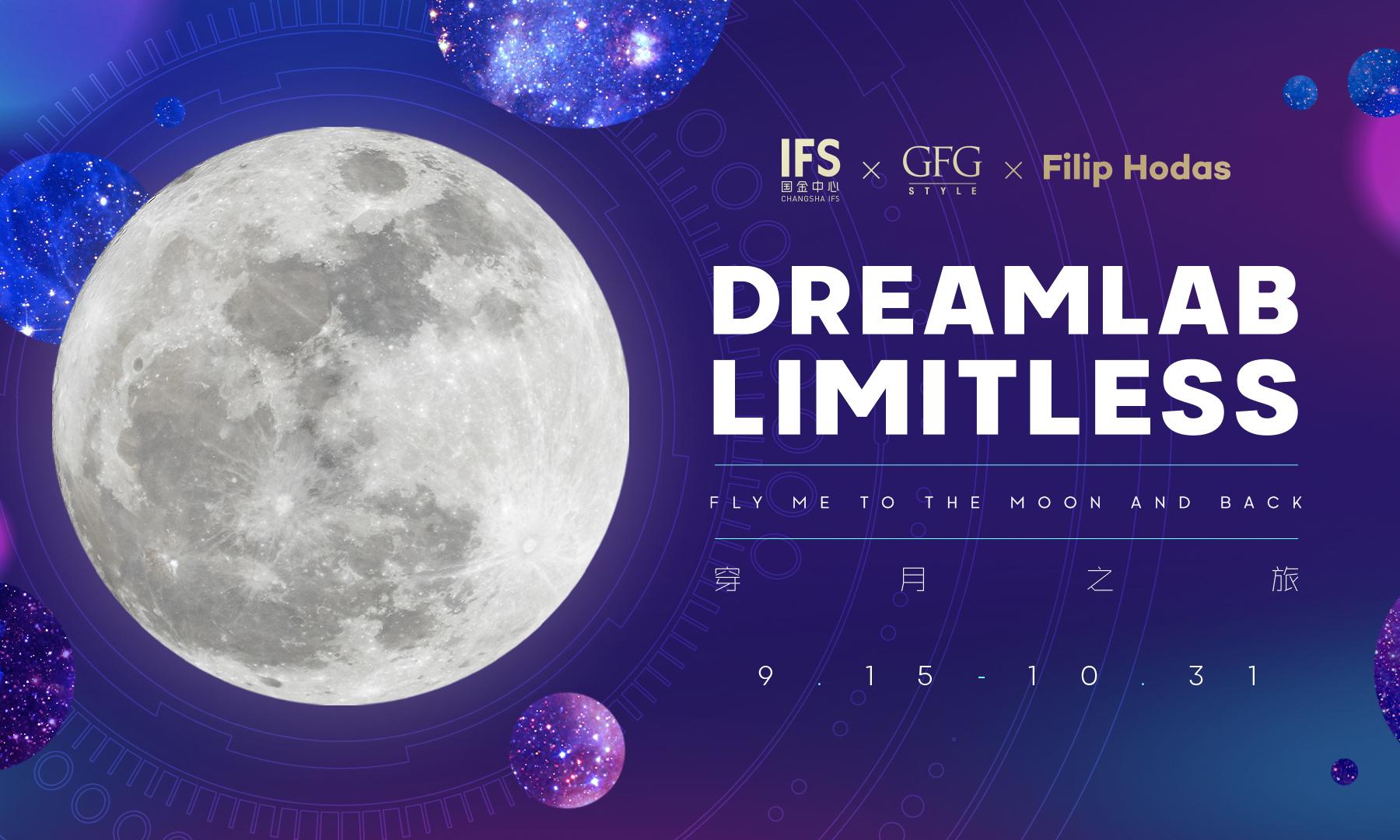 共赴中秋「穿月」之旅,长沙 IFS x GFG Style x Filip Hodas全国首展开催