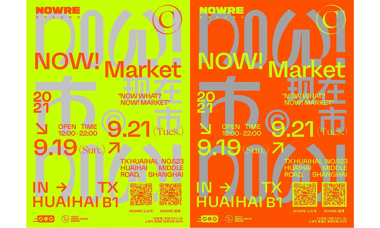 中秋假期我们举办的「NOW!市」市集,不会有人不来吧?