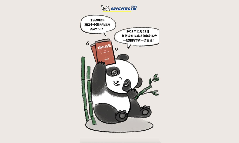 成都将成为《米其林指南》进驻的第四座中国内地城市