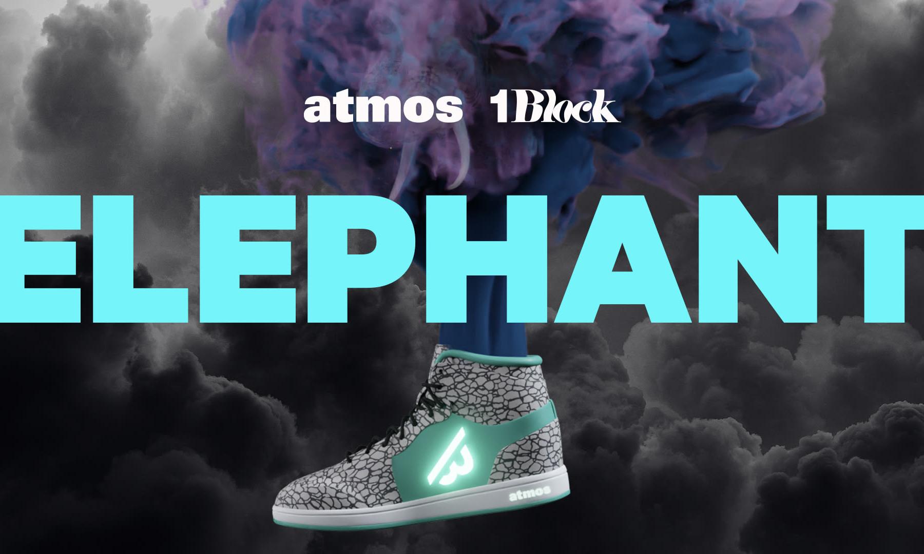 atmos 与 1 Block 合作推出首款虚拟运动鞋「ELEPHANT」