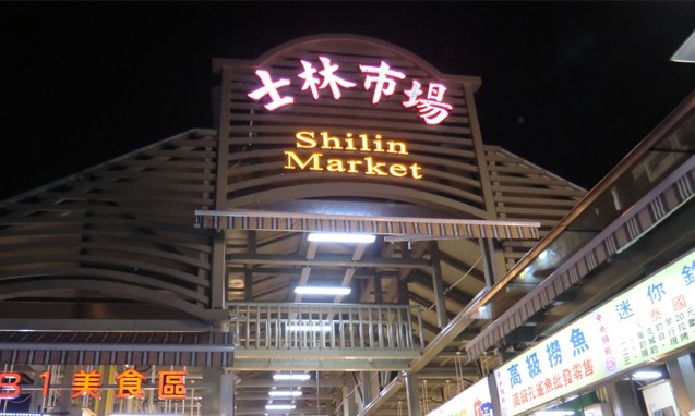吃货集结号,士林夜市登陆上海