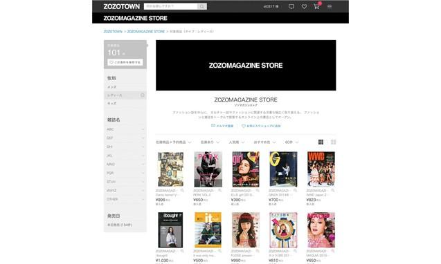 ZOZOTOW 开设图书业务,最新上线 ZOZOMAGAZINE STORE