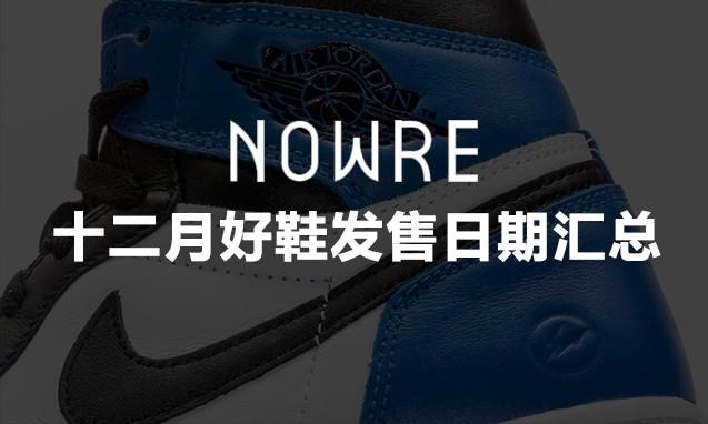 完美收官!十二月好鞋发售日期汇总