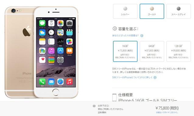 日本 Apple Store 或将不再发售 iPhone6 和 iPhone6 Plus 裸机版本