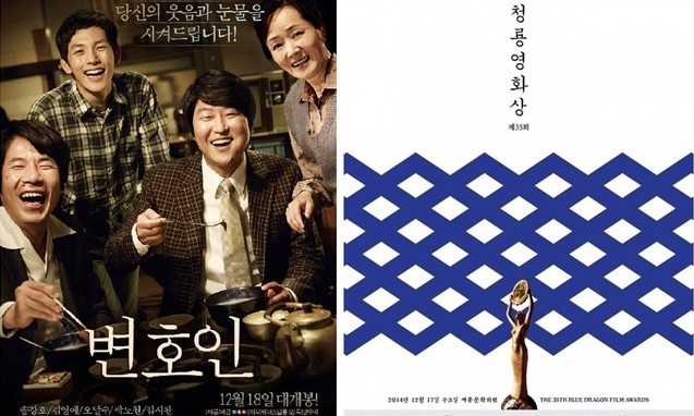 第35届韩国电影青龙奖完全获奖名单揭晓