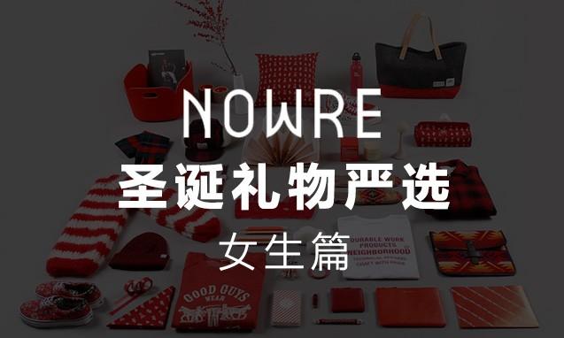 圣诞暖意,NOWRE 推荐假日礼物精选(女生篇)