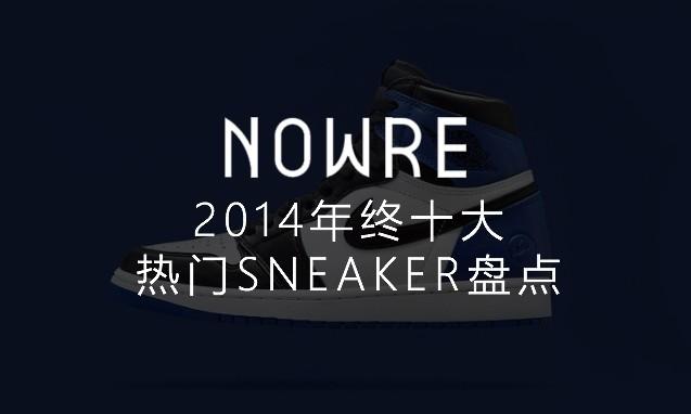 NOWRE 独家年鉴,2014 十大热门球鞋盘点