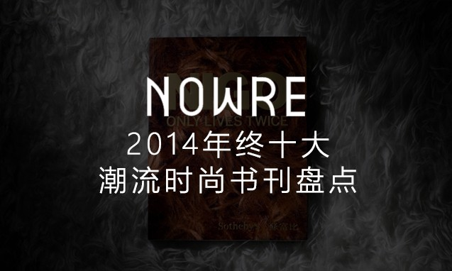 NOWRE 独家年鉴,2014 十大潮流时尚书刊盘点