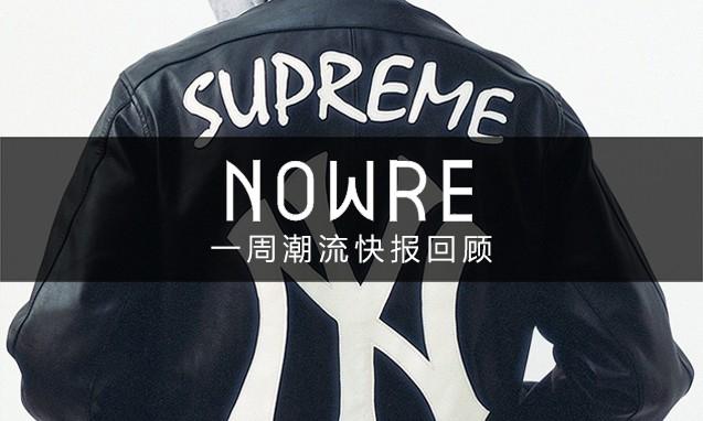 NOWRE 潮流周报:Supreme 一出,谁与争锋