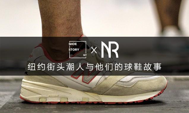 NOWRE x SHOE STORY NY 呈现,纽约街头潮人与他们的球鞋故事