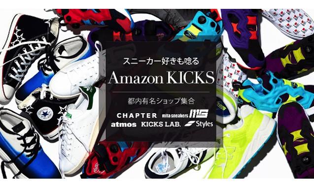 Amazon KICKS 网络球鞋商城上线