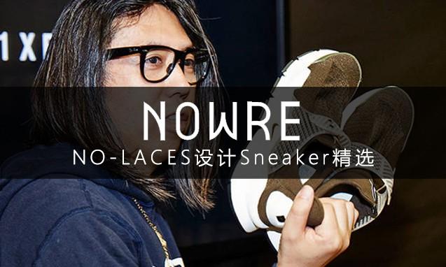 寻找 Sock Dart 的替代品,盘点 No-Laces 设计的舒适性鞋款