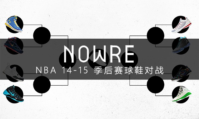 谁能问鼎天下?NBA 季后赛球鞋大作战 — 西部篇