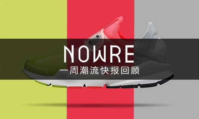 NOWRE 潮流周报:Sock Dart 的配色狂潮