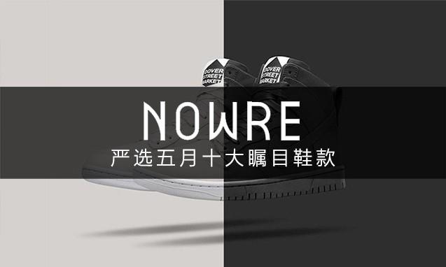 精彩纷呈!NOWRE 严选五月十大瞩目鞋款