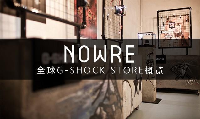 震撼全球,各大 G-SHOCK STORE 门店全览