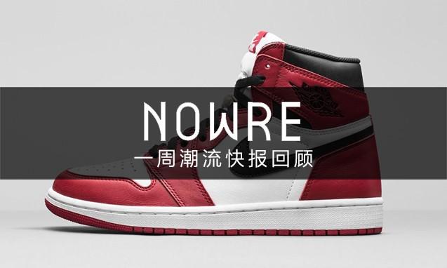 NOWRE 潮流周报:AJ1 芝加哥取消网上发售
