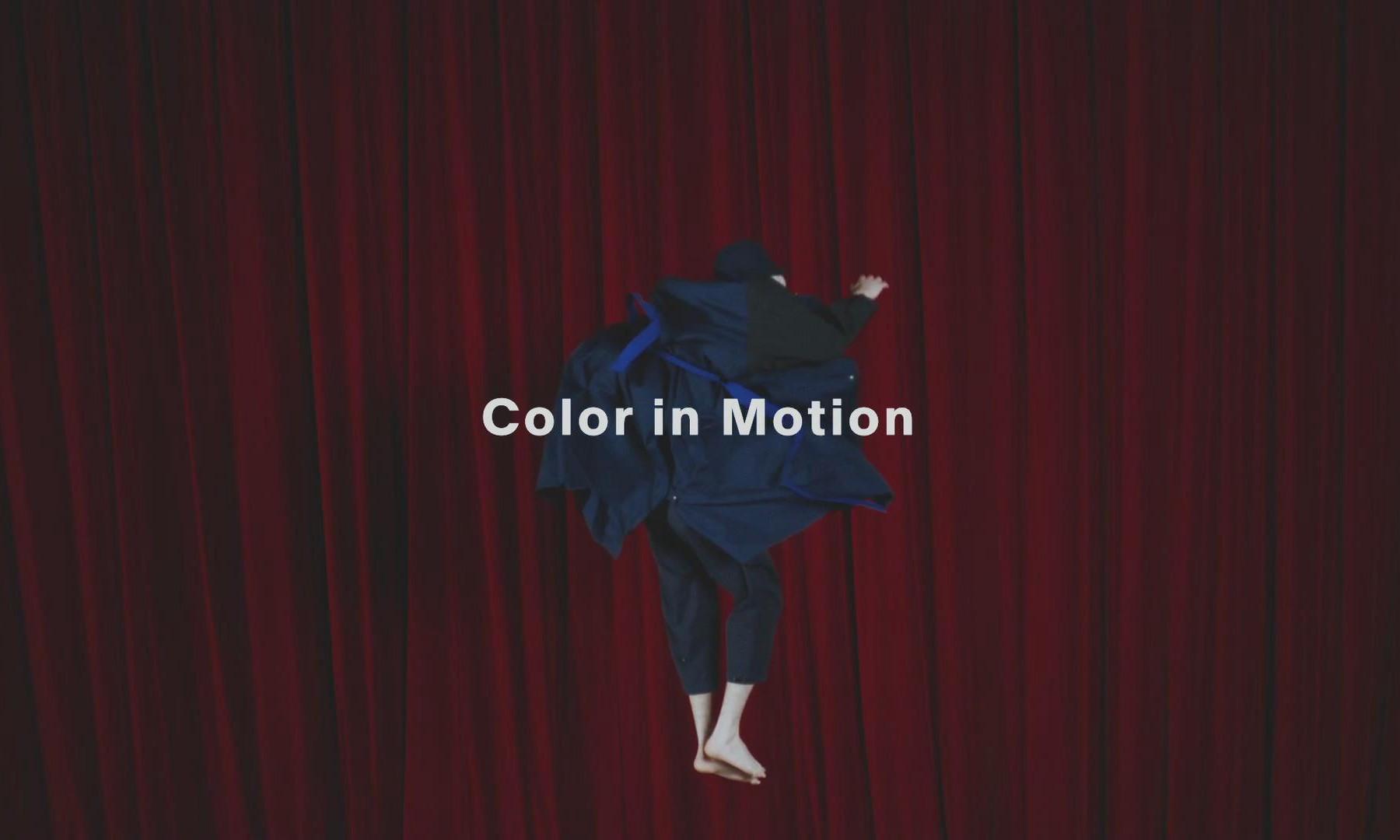 舞动的色彩,SSENSE 带来 《Color in Motion》 创意造型 Lookbook