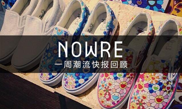 NOWRE 潮流周报:村上隆要和 Vans 合作了