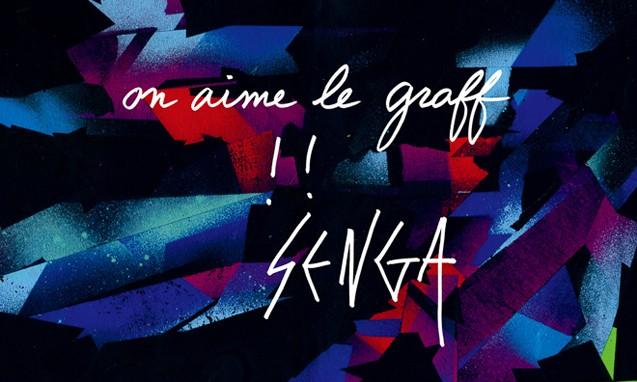 "agnès b. "" On aime le graff "" 艺术展主题设计系列"