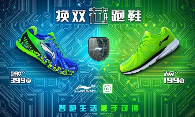 小米 x Li-Ning 联手打造智能跑鞋发布