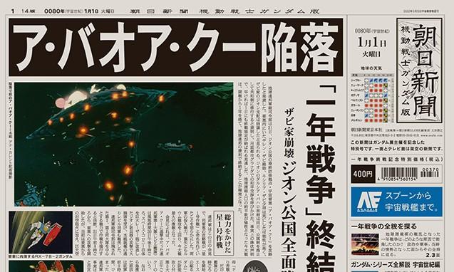"""阿·巴瓦·库陷落!朝日新闻推出""""高达一年战争""""特别版报纸"""