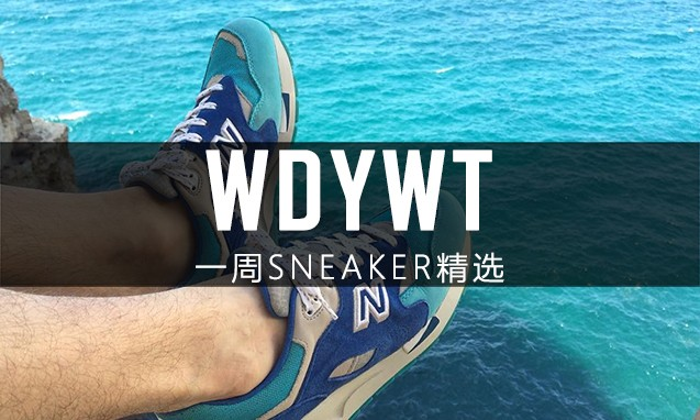 What Did You Wear Today? 本周 Sneaker 上脚精选