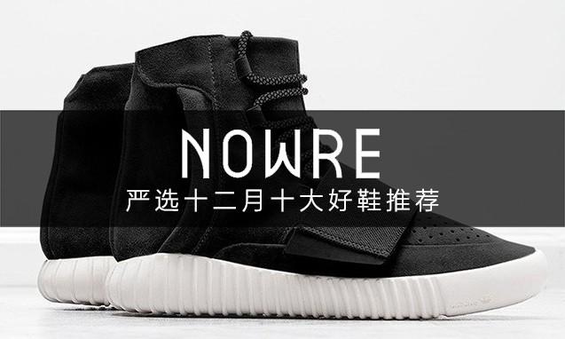 欢乐圣诞季,NOWRE 严选十二月十大好鞋推荐