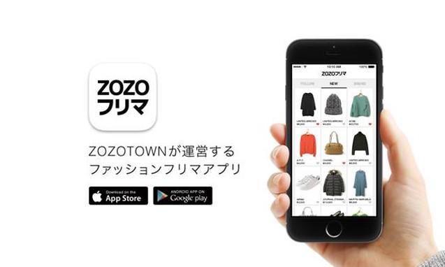 ZOZOTOWN 推出 ZOZOTOWN WEAR 手机 APP