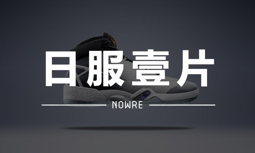 日服一片 VOL.3 | 最新的 Air Jordan XXX,设计灵感来自这里