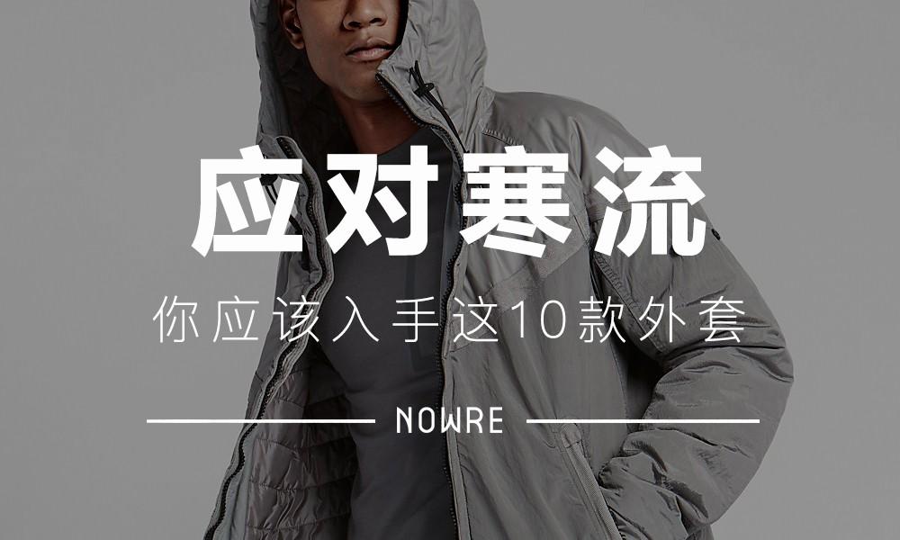 无惧寒冬,NOWRE 精选十大机能棉服推荐