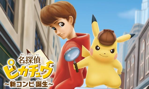 《名侦探皮卡丘:新搭档的诞生》 3DS 游戏新作诞生