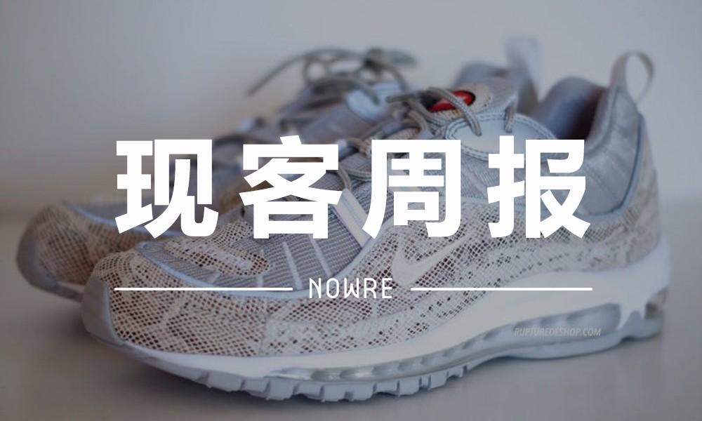 现客周报 二月 VOL.1 | 这双鞋款,应该能够验证 Supreme 的市场身价
