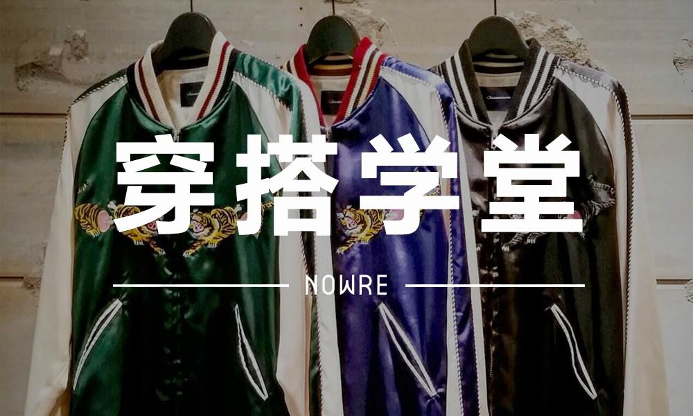 穿搭学堂 VOL.7 | Sukajan Souvenir Jacket 横须贺刺绣夹克造型搭配特辑