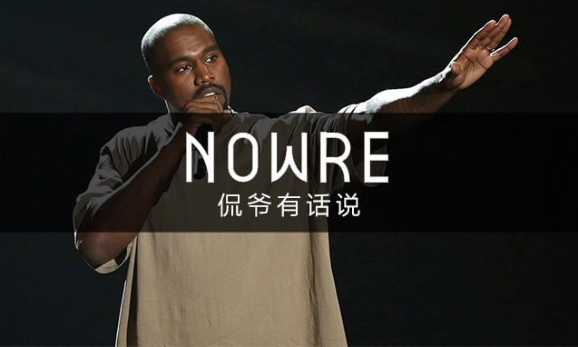 侃爷有话说 | NOWRE 为您逐一梳理 Kanye West 近期焦点 Twitter