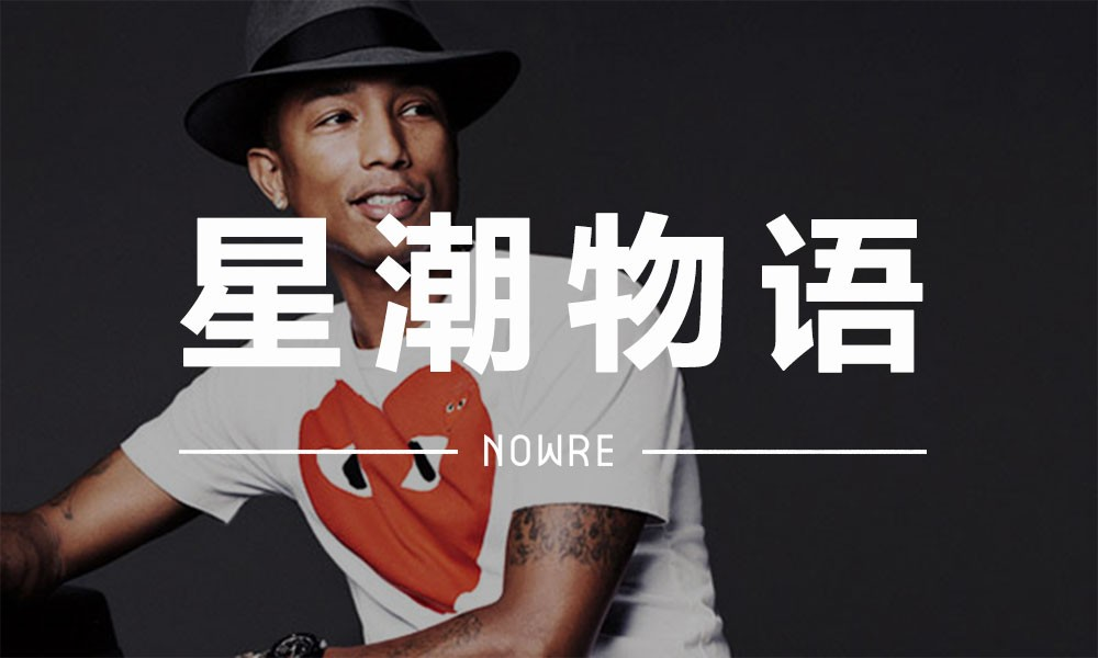 星潮物语 VOL.7 | 当全世界都在聊侃爷,别忘了还有一位低调做事的 Icon 叫 Pharrell Williams