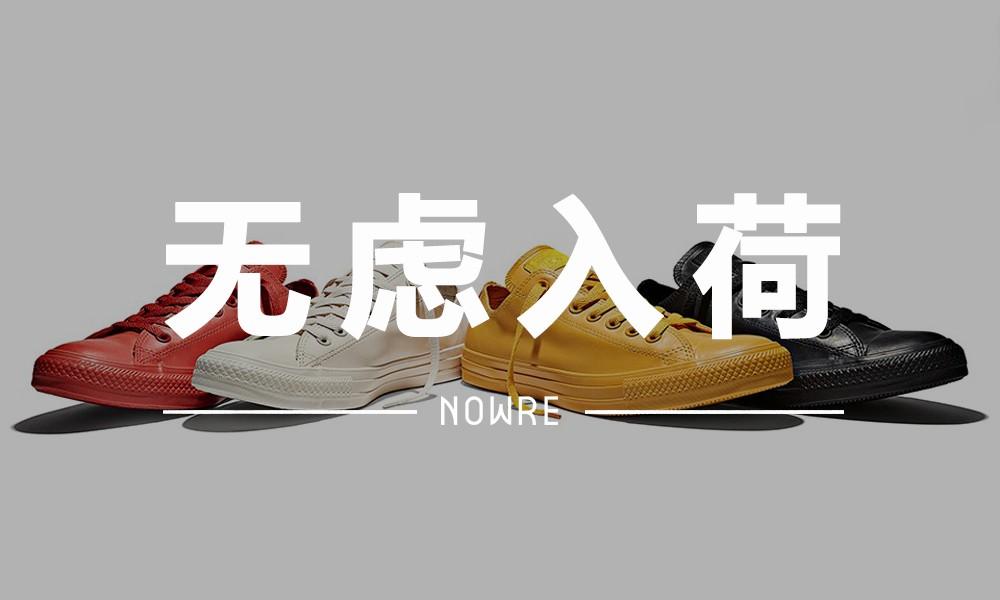 无虑入荷 VOL.8 | 这里有双你值得入手的春季新款 Sneaker