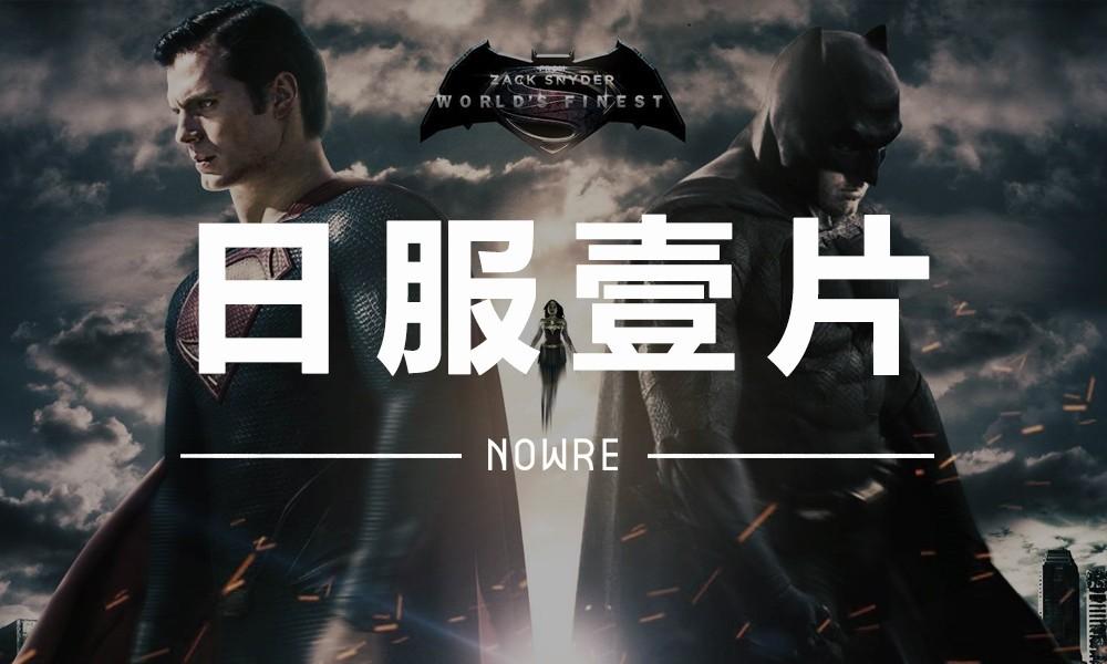 日服一片 VOL.10 | 这周有《蝙蝠侠大战超人》未曝光删减片段、新版《捉鬼敢死队》和漂移大神最新力作