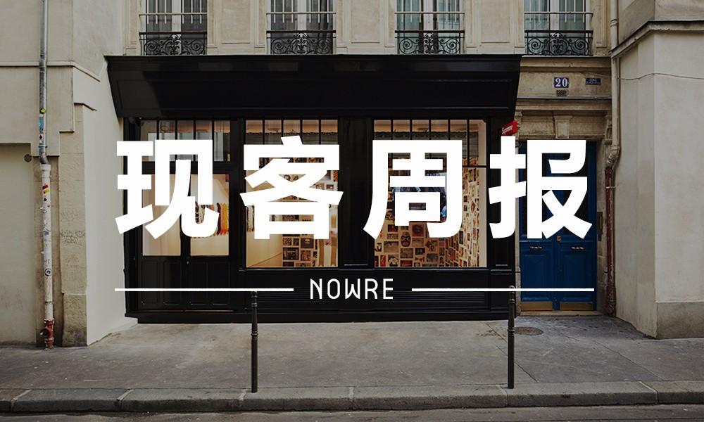 现客周报 三月 VOL.2 | Supreme 巴黎店终于迎来开幕
