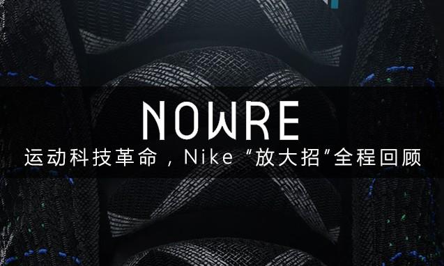 """运动科技的革命,Nike 今晨""""放大招""""全程回顾"""