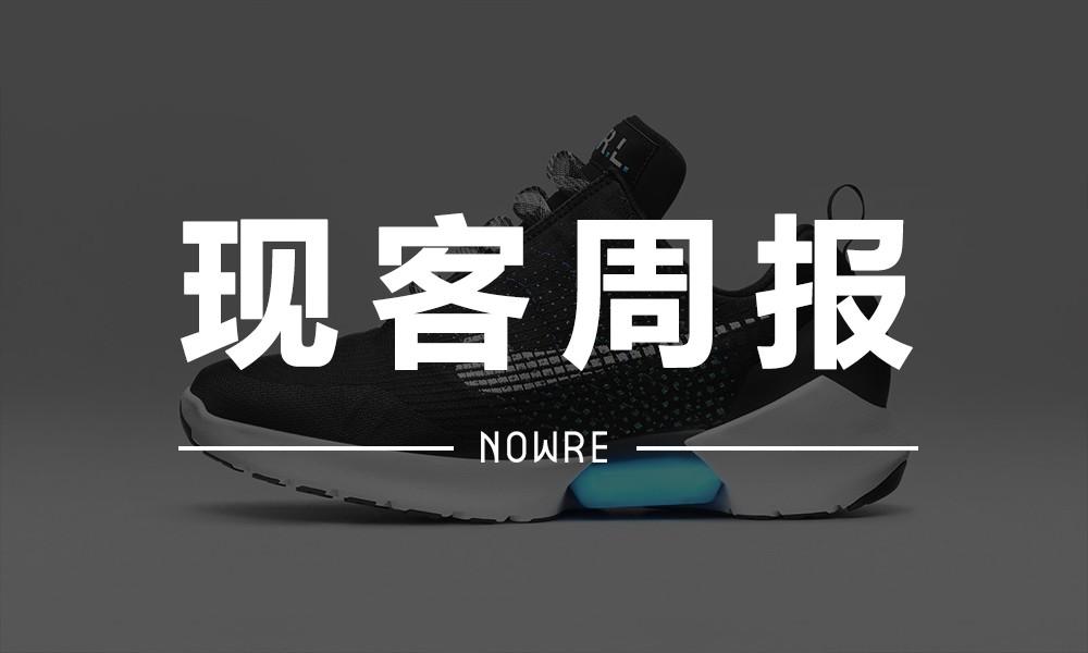 现客周报 三月 VOL.3 | 运动鞋,终究应该为运动而生?